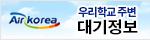 우리학교 주변 대기정보 새창 열림