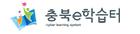 충북e학습터 새창 열림